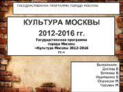 ГОСУДАРСТВЕННАЯ ПРОГРАММА ГОРОДА МОСКВЫ КУЛЬТУРА МОСКВЫ 2012 -2016