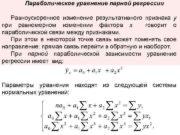 Параболическое уравнение парной регрессии Равноускоренное изменение результативного признака