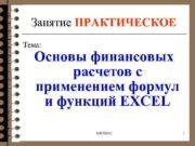 Занятие ПРАКТИЧЕСКОЕ Тема Основы финансовых расчетов с применением