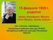 15 февраля 1935 г родился Армас Иосифович Мишин