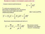 Внутренняя энергия и теплоемкость идеального газа Средняя энергия