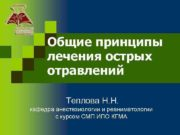 Общие принципы лечения острых отравлений Теплова Н Н