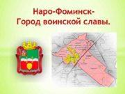 Наро-Фоминск Город воинской славы Экскурсия по Наро-Фоминску