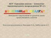 КГУ Средняя школа комплекс национального возрождения