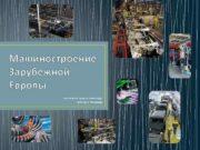 Машиностроение Зарубежной Европы Выполнили Лазуков Александр Наймушин Александр