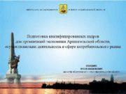 Подготовка квалифицированных кадров для организаций экономики Архангельской области