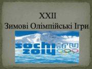 XXII Зимові Олімпійські Ігри Сочі — Oлімпійське