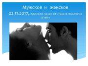 Мужское и женское 22 11 2017 публичная лекция