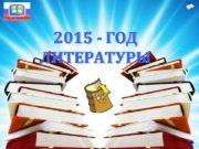 2015 — ГОД ЛИТЕРАТУРЫ СОДЕРЖАНИЕ 1 Указ