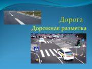 Дорожная разметка Дорога Автомобильная дорога — дорога, имеющая