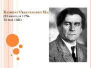 КАЗИМИР СЕВЕРИНОВИЧ МАЛЕВИЧ 23 ФЕВРАЛЯ 1878 15