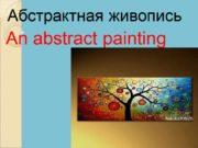 An abstract painting Абстрактная живопись Buskers Уличные музыканты