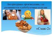 Литературные произведения где упоминаются хлебобулочные изделия Смак-2
