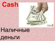 Cash Наличные деньги Cash machine Банкомат Cheque Банковский
