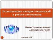 Использование интернет-технологий в работе с молодежью Мысина Галина