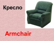 Armchair Кресло Balcony Балкон Basin Раковина (в ванной