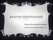 ВИКТОР ДРАГУНСКИЙ Турецкая Екатерина Викторовна Ученица школы