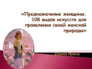 Предназначение женщины 108 видов искусств для проявления