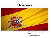 Испания Выполнила студентка группы 9401 Старостина Евгения