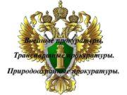 Военные прокуратуры Транспортные прокуратуры Природоохранные прокуратуры Образование