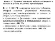 Раздел IV Правовое положение налогоплательщиков и налоговых органов
