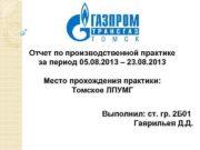 Отчет по производственной практике за период 05 08