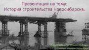 Презентация на тему История строительства Новосибирска Работа выполнена