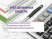 Презентацию подготовила Студентка 2 курса БУ-13 -01