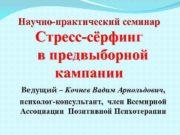 Научно-практический семинар Стресс-сёрфинг в предвыборной кампании Ведущий