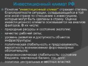 Инвестиционный климат РФ Понятие инвестиционный
