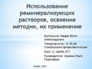Выполнила Мацюк Юлия Александровна Специальность 31 02 06