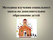 Методика изучения социального заказа на дополнительное образование детей