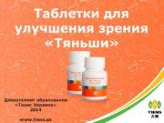 Таблетки для улучшения зрения «Тяньши» Департамент образования «Тиенс