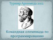 Командная олимпиада по программированию Турнир Архимеда 2012 Произведение