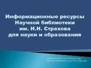 Информационные ресурсы Научной библиотеки им Н Н Страхова