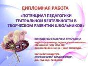 ДИПЛОМНАЯ РАБОТА педагог-организатор педагог дополнительного образования ГБОУ СОШ