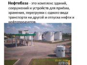 Нефтебаза — это комплекс зданий сооружений и устройств