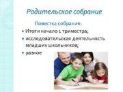 Родительское собрание Повестка собрания Итоги начало 1 триместра