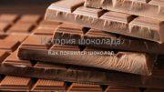 История шоколада Как появился шоколад Горький питьевой