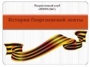 Орден Славы военный орден СССР учреждён Указом