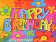 День рождения Аделички Твой день рождения Мы