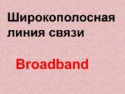 Broadband Широкополосная линия связи Webcam Вебкамера Download Скачать