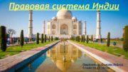 Правовая система Индии Подготовила Юнусова Нафиса Студентка 19