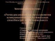 Санкт-Петербургская академия постдипломного педагогического образования Кафедра дошкольного образования