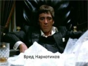 Вред Наркотиков Кокаин В качестве психостимулятора кокаин