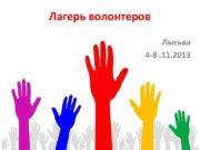 Лагерь волонтеров Лысьва 4 -8 11 2013