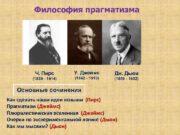 Философия прагматизма Ч Пирс 1839 — 1914 У