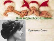 Дом моды Коко Шанель Кульченко Ольга 10