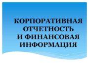 КОРПОРАТИВНАЯ ОТЧЕТНОСТЬ И ФИНАНСОВАЯ ИНФОРМАЦИЯ 1 Формы