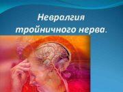 Невралгия тройничного нерва Невралгия тройничного нерва тригеминальная